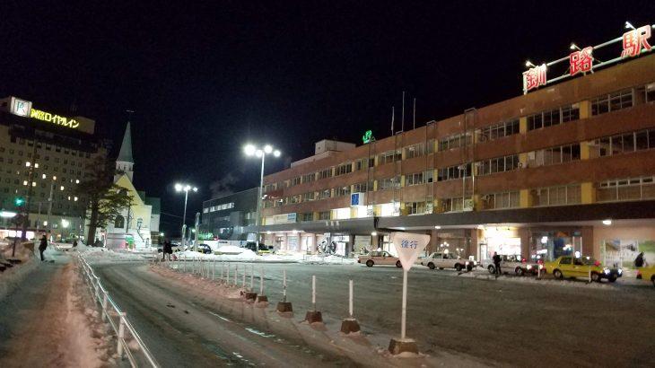 北海道 2月 釧路・川湯温泉・網走の旅 その1