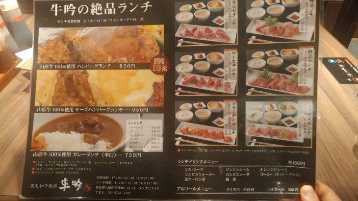 【口コミレポート】JR蒲田駅のランチ 焼肉 牛吟に行ってきました(サラリーマン視点でレポ)