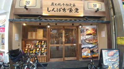 蒲田の定食ランチ しんぱち食堂蒲田西口はなれをレビュー/評価