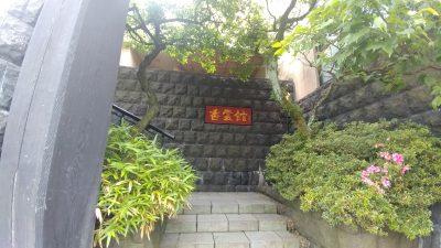 伊香保温泉 香雲館を口コミレビュー。黄金湯が素晴らしく良いお宿でした。
