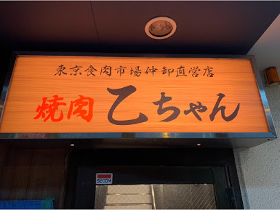蒲田 焼肉ランチ 乙ちゃんの評価、レビューをレポート