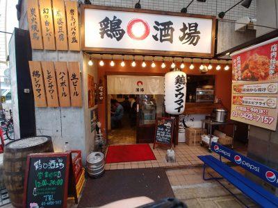 蒲田の定食ランチ  鳥〇酒場(とりまるさかば)をレビュー/評価