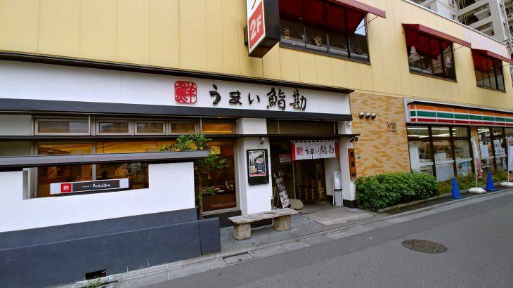 【口コミレポート】大井町 うまい鮨勘をレビュー、評価 ネタが乾いて微妙だった件