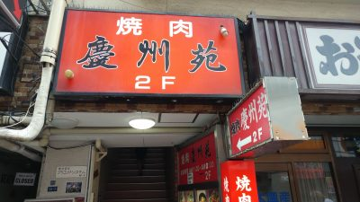 蒲田 焼肉ランチ 慶州苑の評価、レビューをレポート