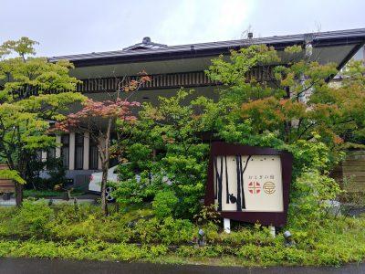 おとぎの宿 米屋の口コミレビュー。福島県の優れた温泉で癒されました