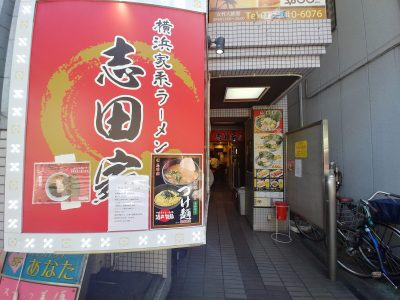 蒲田 家系ラーメン 志田家のレビュー。豚骨のコクが効いたおいしいラーメン。
