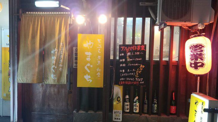 【口コミレビュー】蒲田の居酒屋 やまぐちは料理がおいしく焼酎の種類が豊富でのんべいにおすすめ。