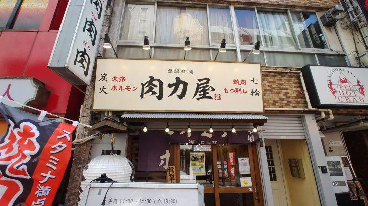 【口コミレビュー】蒲田 ランチ焼肉 肉力屋はあまりお勧めできない店でした