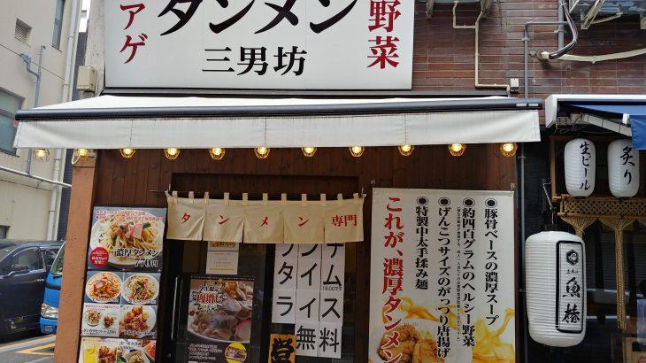 【口コミレビュー】蒲田 濃厚タンメン三男坊。もっちり麺がたまらない濃厚でうまいタンメンでした