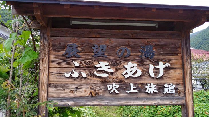 尾瀬戸倉温泉 展望の湯 ふきあげの口コミレビュー。料理が工夫されている大満足な高コスパ旅館