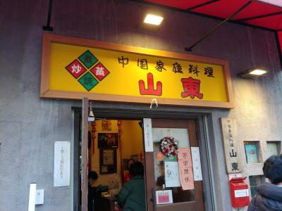 横浜中華街 山東はおいしいけどお高い。蒲田の餃子御三家の方がおすすめです。