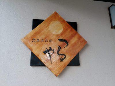 久美浜の宿 つるや 京都丹後でおいしいカニを存分に堪能できるコスパの良いお宿でした