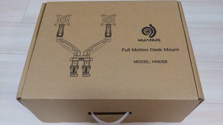HUANUO PC デュアルディスプレイ モニターアームのレビュー。エルゴトロンとの比較等も