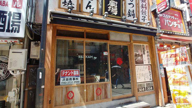 身近な飲食店がどんどんつぶれていく。開店よりも閉店が多く厳しい情勢が続きそう